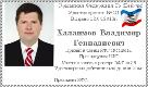 Удостоверение КФГ проект1
